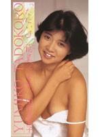 田所裕美子 「ただいま、裕美子」 ダウンロード