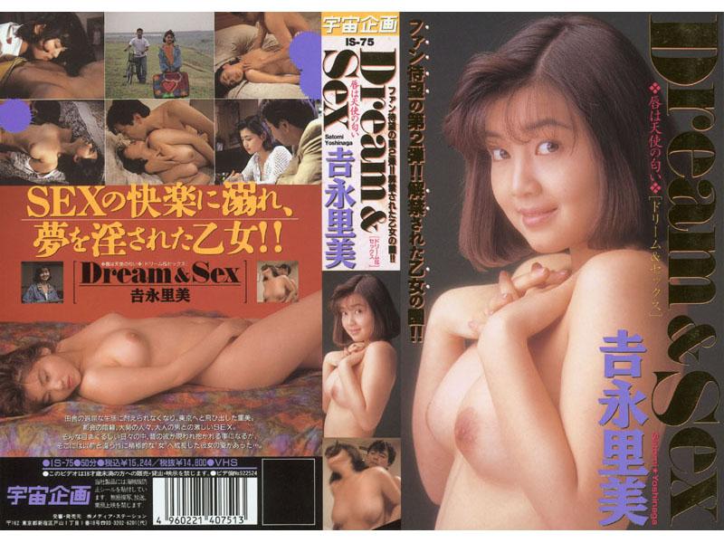 吉永里美 「Dream&Sex」