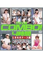 宇宙企画COMBO!4時間 ときめきナース編 ダウンロード