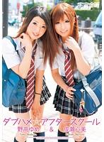 ダブハメ☆アフタースクール 成瀬心美 野高ゆめ ダウンロード