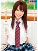 「学校で中出ししよッ 篠田ゆう」のパッケージ画像