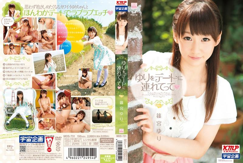 野外にて、ニーソックスの美少女、篠宮ゆり出演のH無料ロり動画像。ゆりをデートに連れてって◆ 篠宮ゆり
