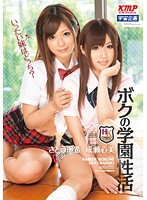 MDS-732 - Which Is Exactly Active Sister Of My School? Sato Haruka Rare Heart Naruse Beauty