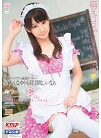 「萌えコスでえっちしよっ 篠宮ゆり」のパッケージ画像