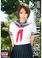 制服ナマ姦女子●生 ゆうき美羽 18歳 110cmIカップ爆乳