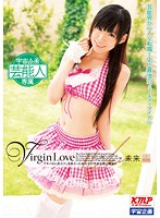 Virgin Love 未来