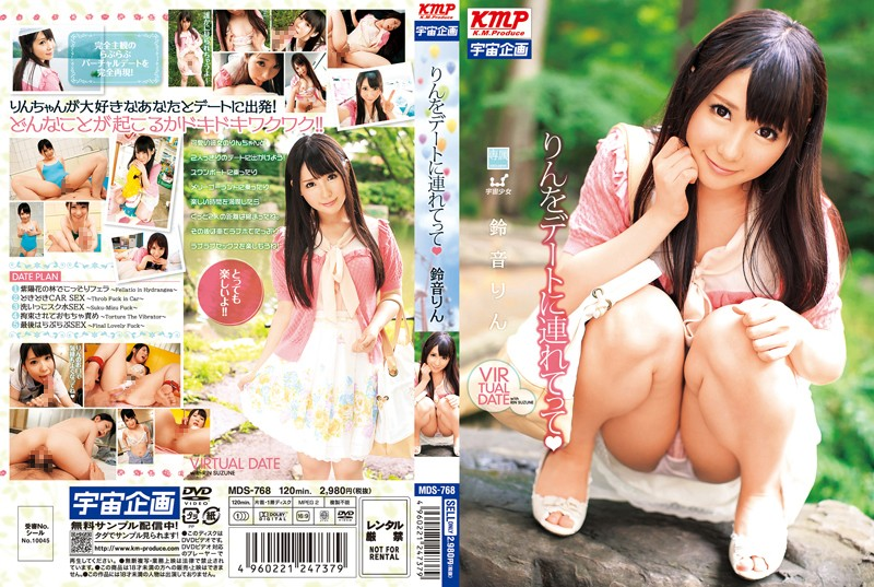 61mds00768pl MDS 768 Rin Suzune   Take Rin Out On a Date