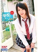 「学校でしようよ 陽ノ下あき」のパッケージ画像