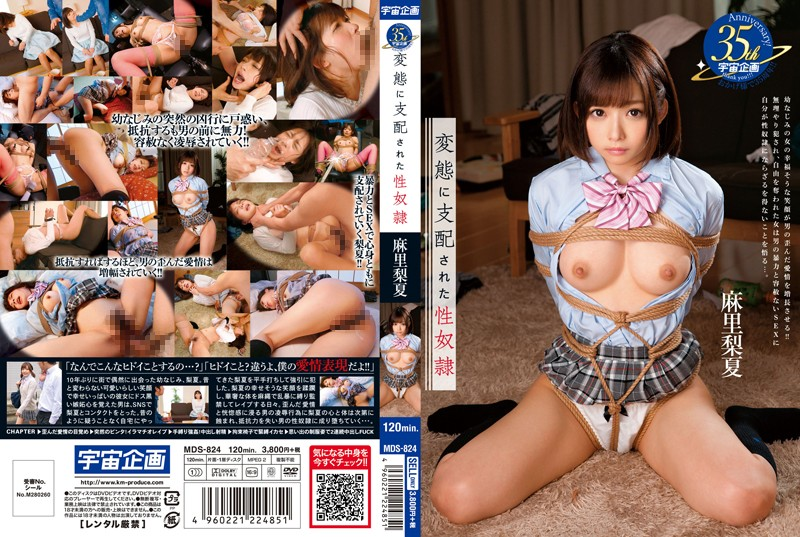 61mds00824pl MDS 824 Rika Mari   Sex Slave Lorded Over By a Pervert