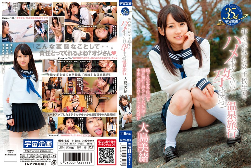 61mds00829pl MDS 829 Mio Oshima   A Pregnancy Fetish Hot Springs Vacation With A Younger Schoolgirl