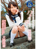 年の離れた女子校生とハメまくり孕ませ温泉旅行 大島美緒 ダウンロード