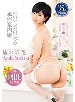 (61mds00844)[MDS-844] 中出しの出来る風俗案内嬢 柚木彩花 ダウンロード