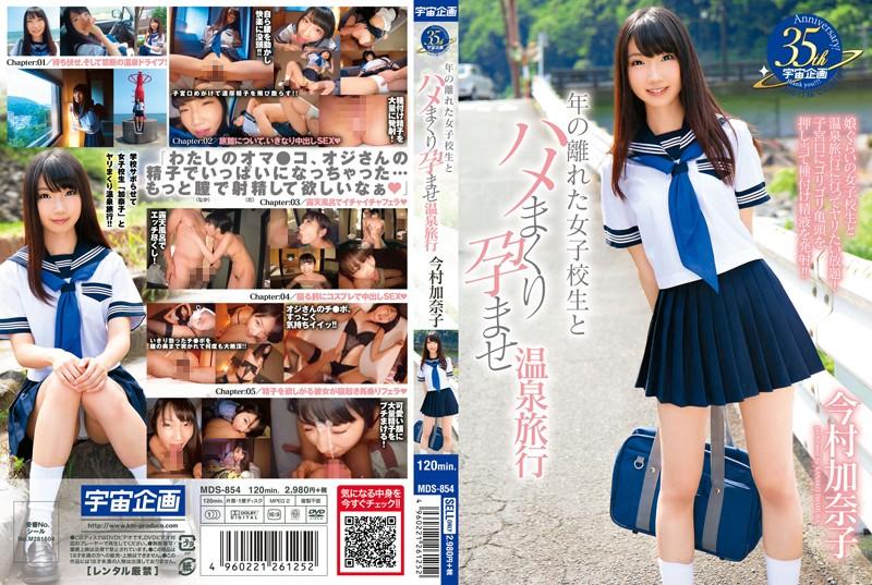 61mds00854pl MDS 854 Kanako Imamura   Sprinkling Hot Summer Fun With College Girls School Student