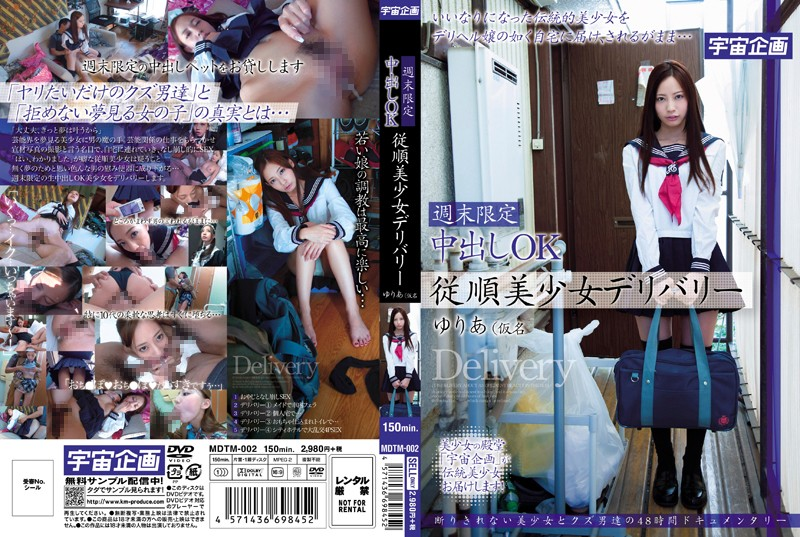 61mdtm00002pl MDTM 002 Yuria Mano   Only On Weekends, Beautiful Young Delivery Health Provider Who's OK With Cream Pies