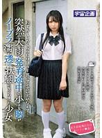 恥ずかしいから、ママにはブラを買ってと言い出せなくて…突然の大雨で発育途中の小さな胸がノーブラ濡れ透け状態になってしまった少女 東京都板橋区在住 あいり(1●歳) ダウンロード