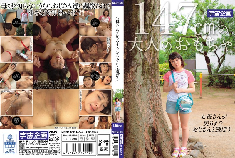 61mdtm00082pl MDTM 082 Uta Sachino   Play With Old Me Before Your Mother Comes Back Around