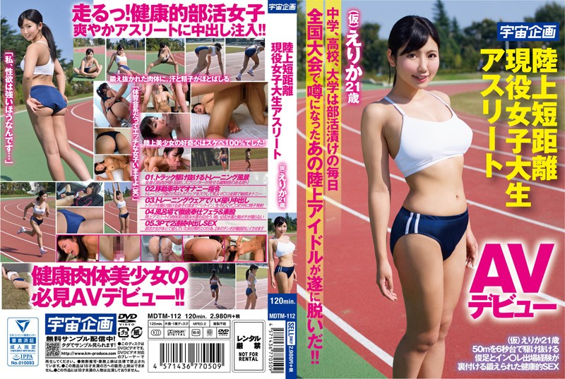 61mdtm00112pl MDTM 112 Erika   Real College Sprinter (Alias) Erika 21 Years Old