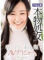 「本物処女 春乃莉梨 AVデビュー」のパッケージ画像
