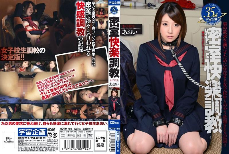 61mdtm00193pl MDTM 193 Behind Closed Doors Pleasure Torture School Girls Blue