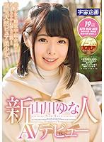 「新人 山川ゆな AVデビュー」のパッケージ画像