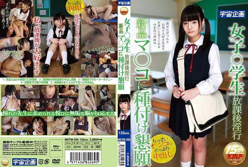 [MDTM-265] 女子●学生放課後淫行 新品マ●コに種付け懇願 イラマチオ 学園もの