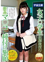 女子●学生放課後淫行 新品マ●コに種付け懇願 ダウンロード