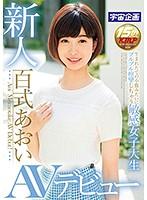 「新人 百式あおい AVデビュー」のパッケージ画像