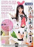 銀河級美少女とたくさんコスっていっぱいエッチしよ!跡美しゅり Vol.001 ダウンロード