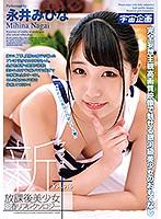 新放課後美少女回春リフレクソロジー+ Vol.016 永井みひな