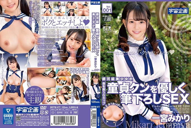 銀河級美少女が童貞クンを優しく筆下ろしSEX 一宮みかり Vol.001