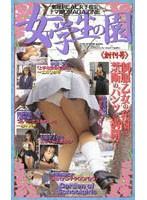 (61mg01)[MG-001] 女学生の園 ダウンロード