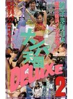 ナンパ天国DELUXE 2 ダウンロード