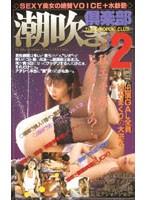 潮吹き倶楽部 VOL. 2 ダウンロード