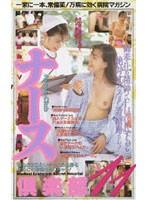 (61mg12)[MG-012] ナース倶楽部vol.11 ダウンロード