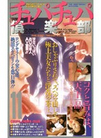(61mg16)[MG-016] チュパチュパ倶楽部11 ダウンロード