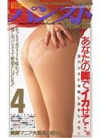 パンスト倶楽部 4 ダウンロード