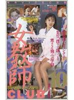 女教師CLUB10 ダウンロード