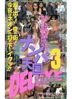 (61mg27)[MG-027] ナンパ天国DELUXE 3 ダウンロード