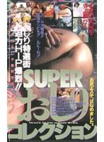 (61mg40)[MG-040] SUPERおしりコレクション ダウンロード