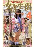 (61mg041)[MG-041] 女学生の園 4 ダウンロード