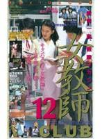 「女教師CLUB12」のパッケージ画像