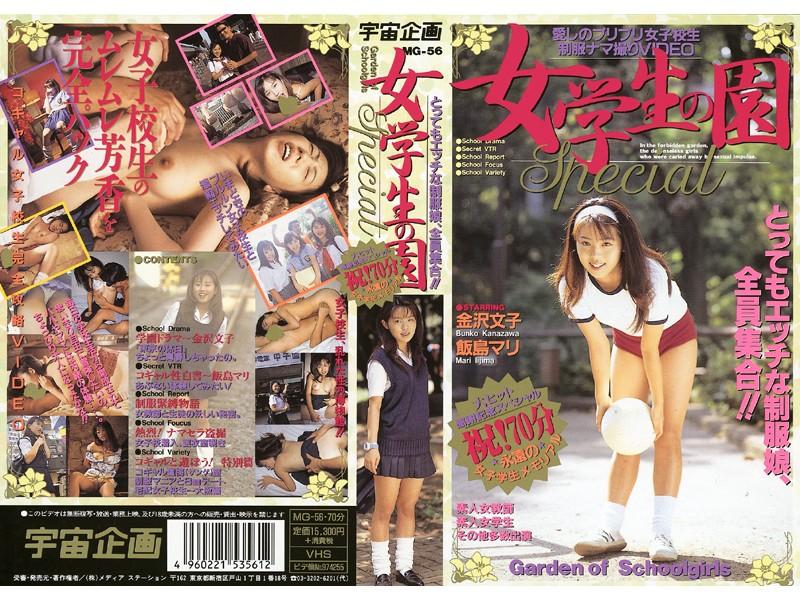 女学生の園 Special