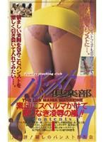 パンスト倶楽部 7 ダウンロード
