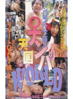 ナンパ天国WORLD ダウンロード