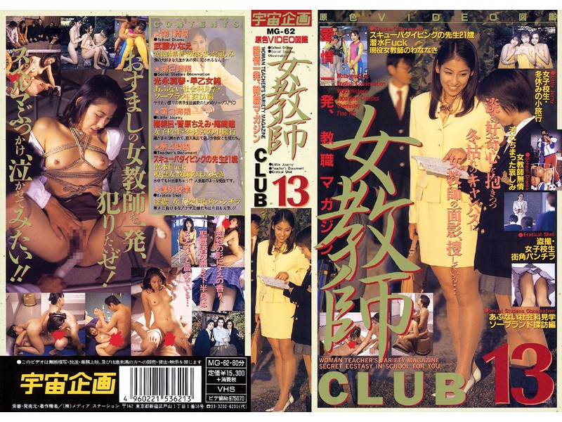 女教師CLUB 13