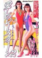 愛しのレースクィーン VOL.2