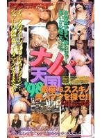 ナンパ天国'98 銀座VSススキノ美人ママを探せ!!ナンパ天国'98 ダウンロード