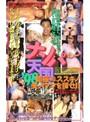 ナンパ天国'98 銀座VSススキノ美人...