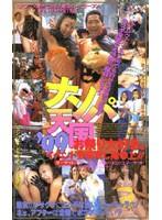 ナンパ天国99 イベントGAL捕獲作戦 ダウンロード