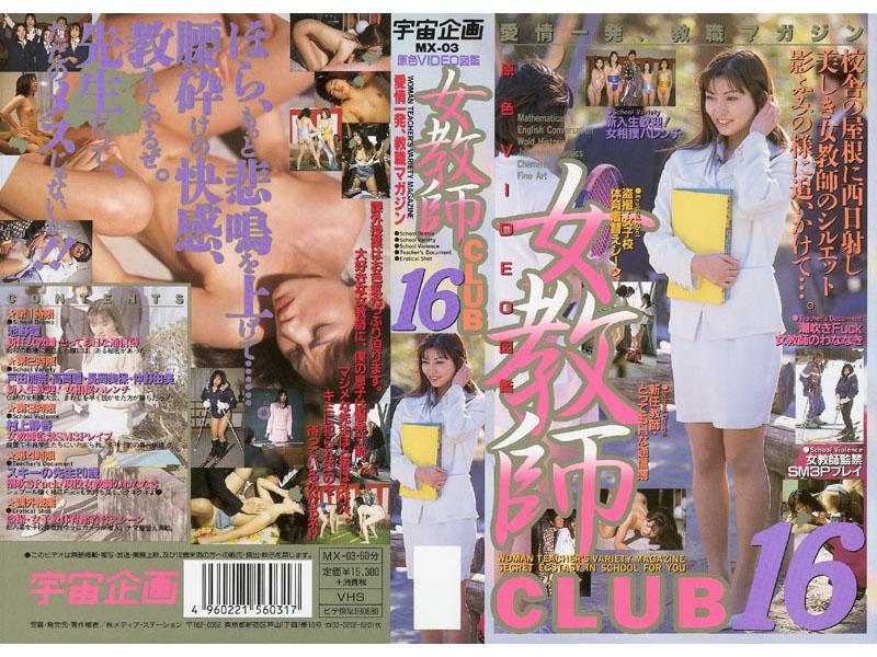 女教師CLUB16